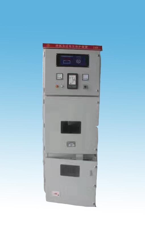 HZ-CHE消弧消諧柜裝置