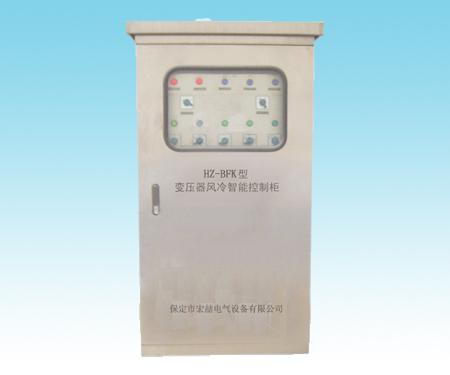 HZ-BFK變壓器風冷控制柜