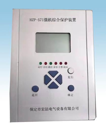 HZP-571綜合自動化系列