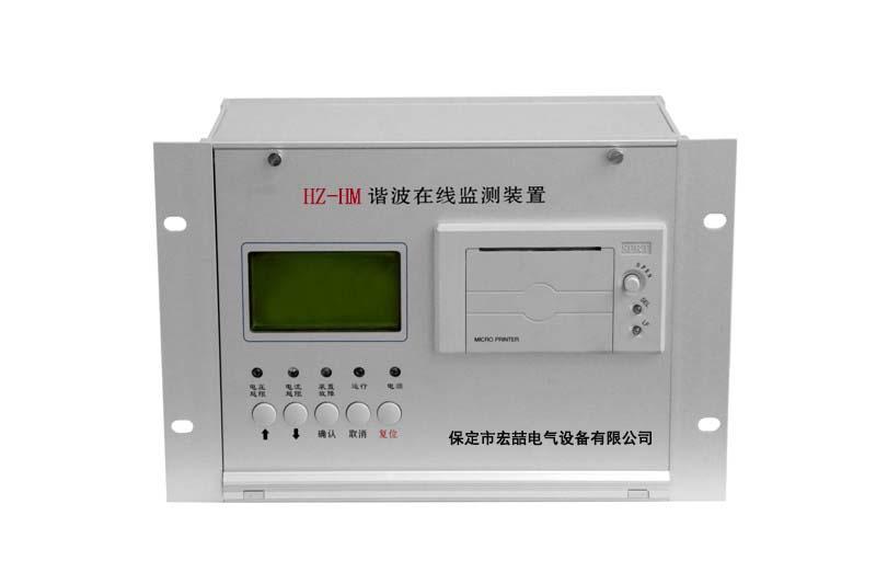 HZ-HM諧波在線監測裝置