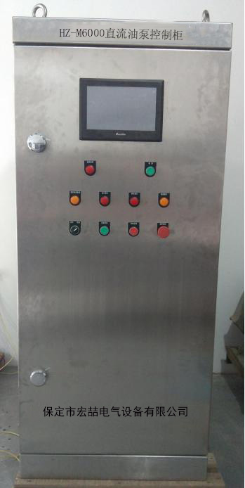 HZ-M6000直流油泵控制柜